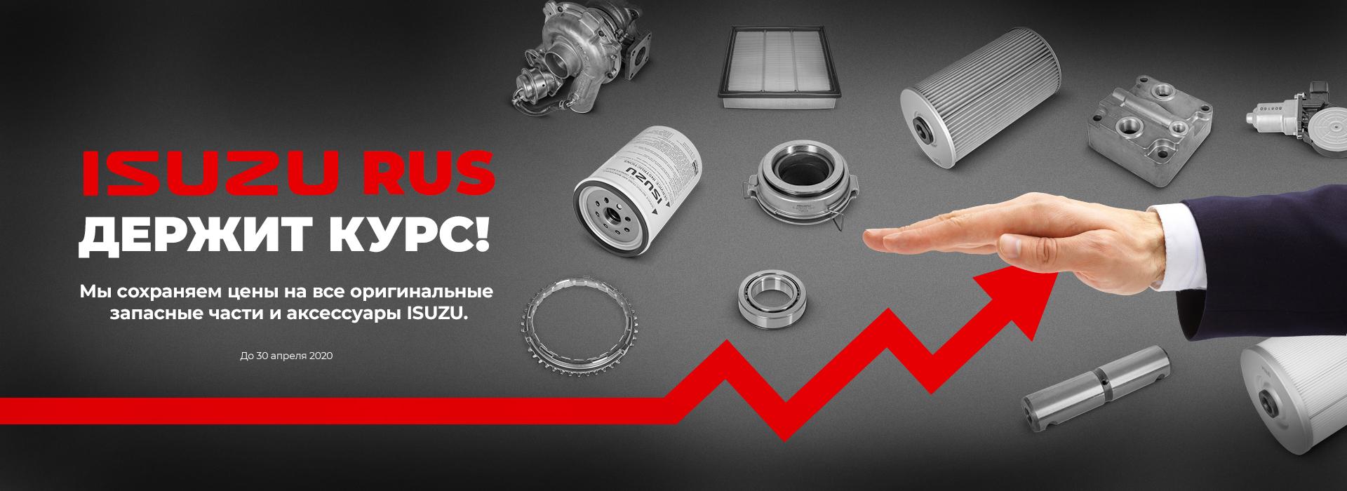 ISUZU RUS держит курс на все оригинальные запасные части и аксессуары